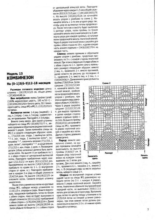 комбез (493x700, 205Kb)