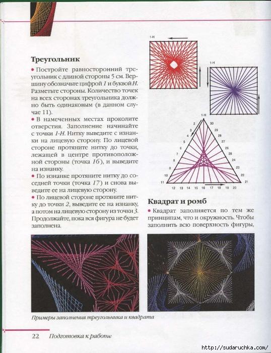 ВОЛШЕБНАЯ ИЗОНИТЬ_Страница_23 (538x700, 308Kb)