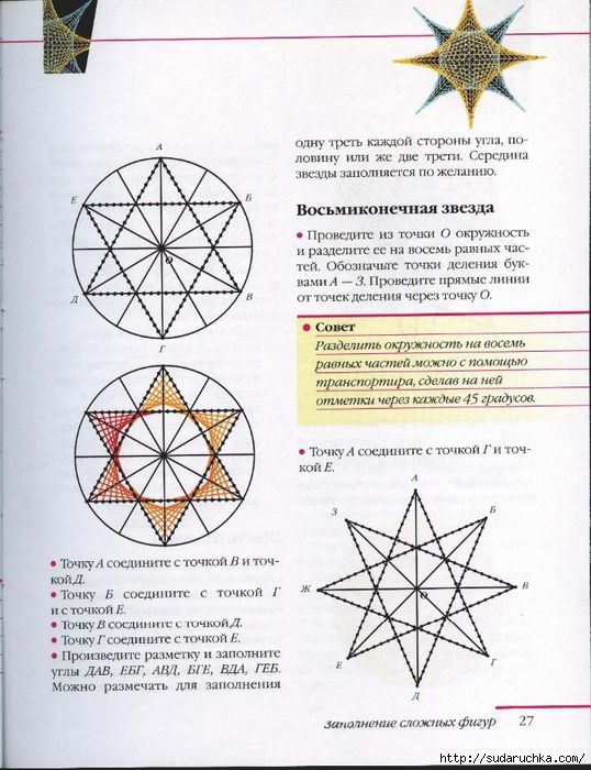 ВОЛШЕБНАЯ ИЗОНИТЬ_Страница_28 (538x700, 290Kb)