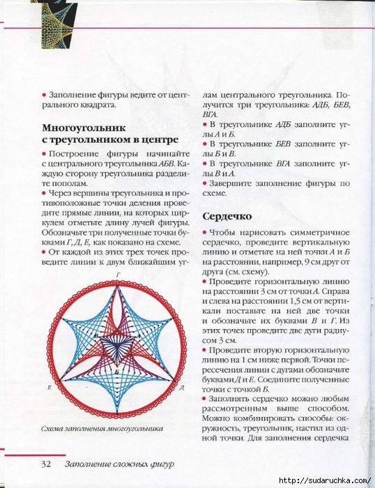 ВОЛШЕБНАЯ ИЗОНИТЬ_Страница_33 (538x700, 304Kb)