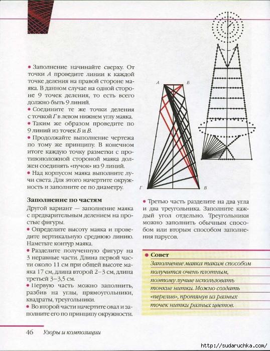 ВОЛШЕБНАЯ ИЗОНИТЬ_Страница_47 (538x700, 308Kb)