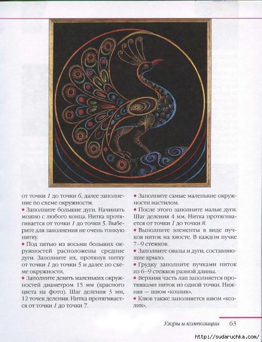 ВОЛШЕБНАЯ ИЗОНИТЬ_Страница_64 (538x700, 295Kb)