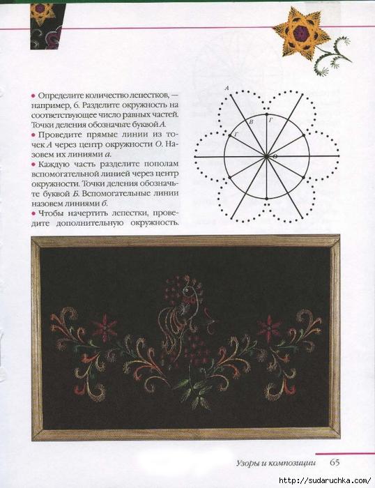 ВОЛШЕБНАЯ ИЗОНИТЬ_Страница_66 (538x700, 264Kb)