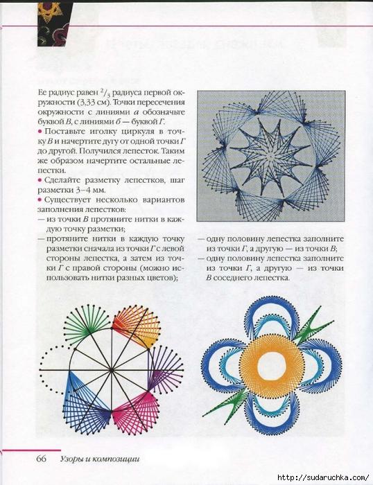 ВОЛШЕБНАЯ ИЗОНИТЬ_Страница_67 (538x700, 306Kb)