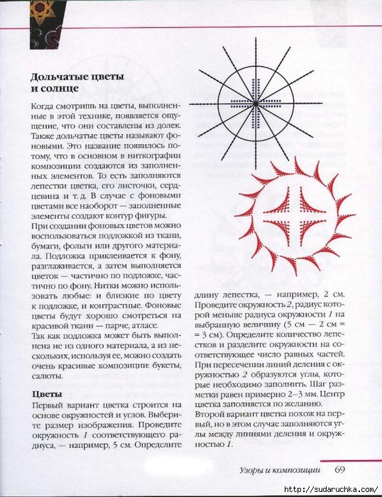 ВОЛШЕБНАЯ ИЗОНИТЬ_Страница_70 (538x700, 308Kb)