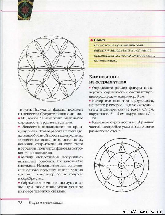 ВОЛШЕБНАЯ ИЗОНИТЬ_Страница_79 (538x700, 289Kb)
