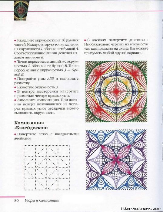 ВОЛШЕБНАЯ ИЗОНИТЬ_Страница_81 (538x700, 326Kb)