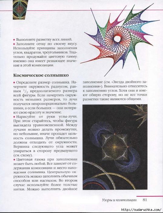 ВОЛШЕБНАЯ ИЗОНИТЬ_Страница_82 (538x700, 311Kb)
