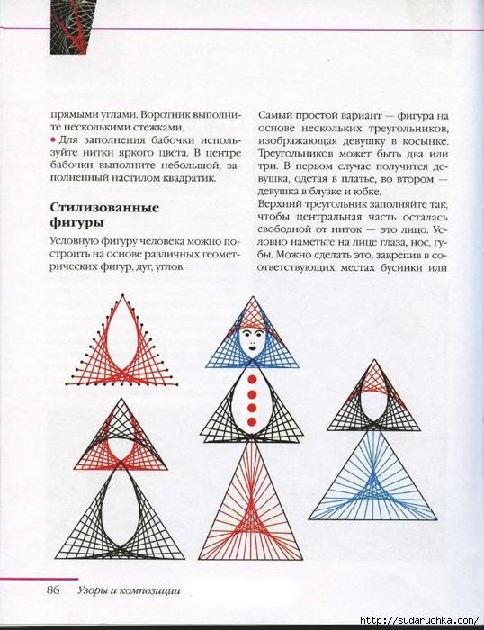 ВОЛШЕБНАЯ ИЗОНИТЬ_Страница_87 (538x700, 275Kb)