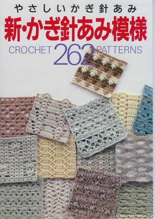 262 узора крючком. Японская книжка со схемами (8) (498x700, 361Kb)