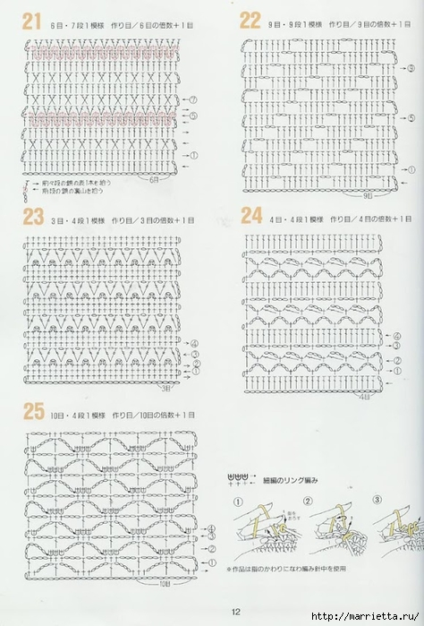 262 узора крючком. Японская книжка со схемами (42) (474x700, 236Kb)