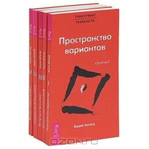 Трансерфинг реальности (комплект из 5 книг)/5346478_1005529881_1_ (300x300, 34Kb)