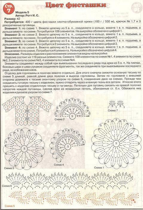 1-1 (479x700, 435Kb)
