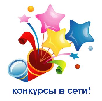 konkursyi (350x346, 20Kb)