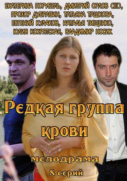 1373699753_redkaya-gruppa-krovi-2 (423x600, 87Kb)