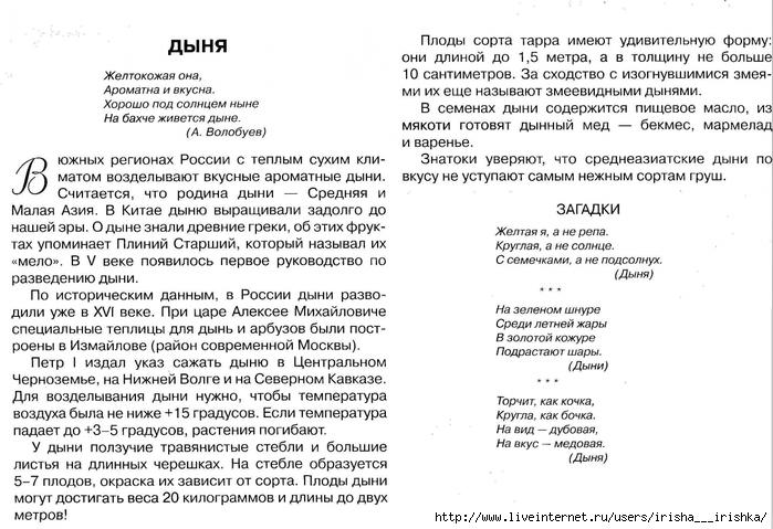 4979214_dinya_opisanie (700x479, 261Kb)