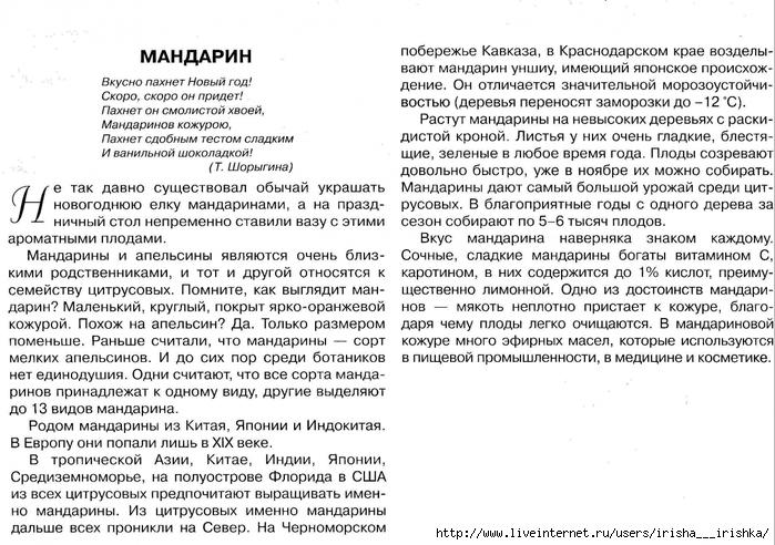 4979214_mandarin_opisanie (700x492, 308Kb)