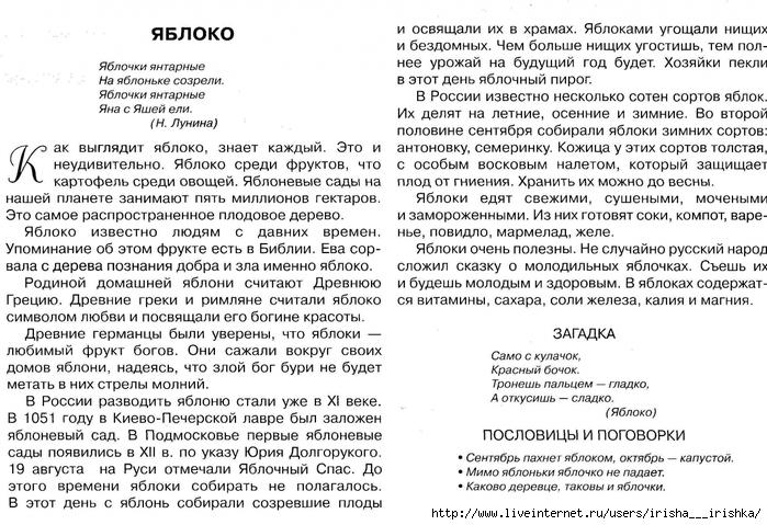 4979214_yabloko_opisanie (700x479, 312Kb)