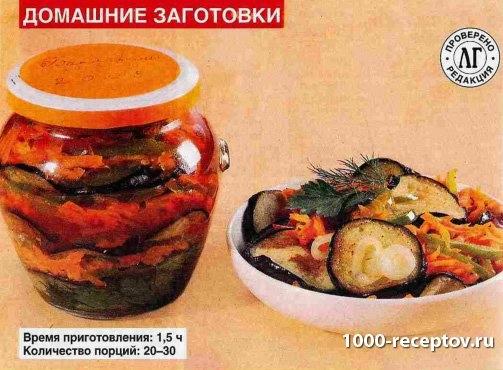 1295907444_baklazchany (503x370, 122Kb)