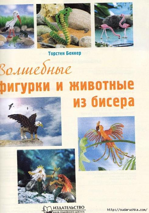 """Волшебные фигурки и животные из бисера """".Книга по плетению из бисера."""