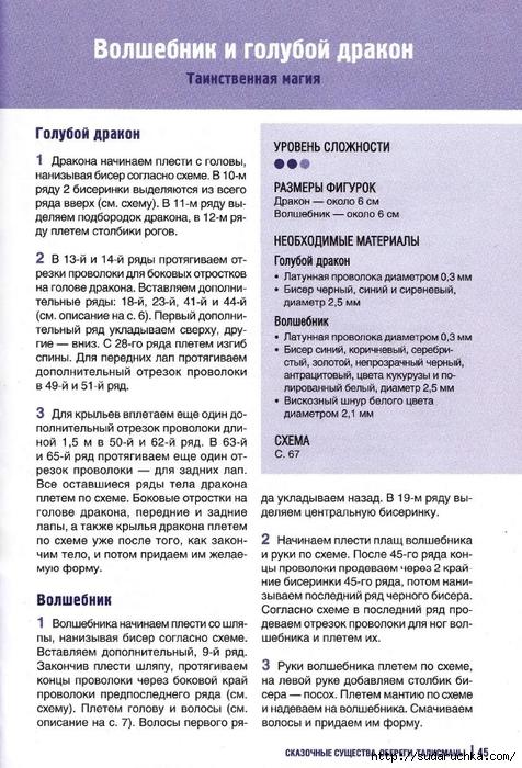 Волшебные фигурки из бисера_45 (476x700, 314Kb)