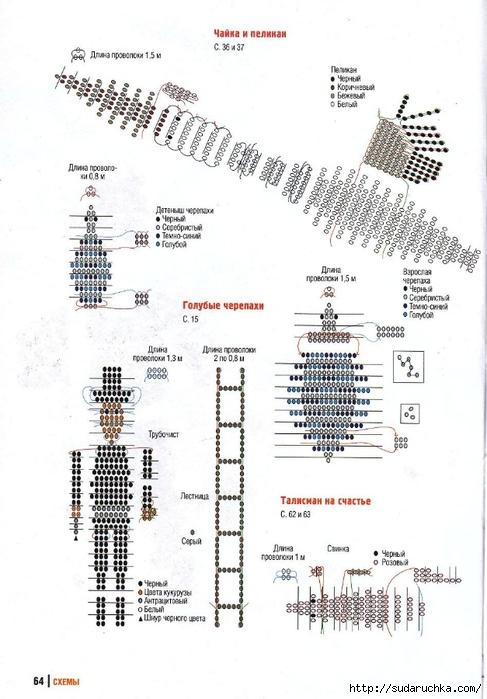 Волшебные фигурки из бисера_64 (487x700, 219Kb)