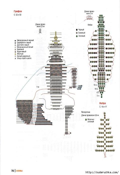 Волшебные фигурки из бисера_70 (480x700, 185Kb)