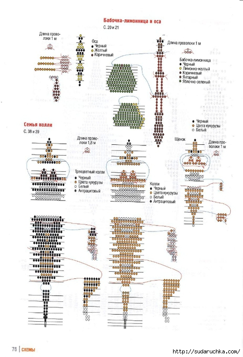 Волшебные фигурки из бисера_76 (476x700, 201Kb)