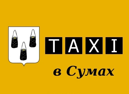 4131136_Taksi_glavnaya (445x327, 56Kb)
