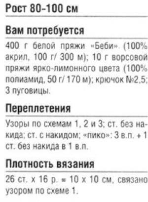 980177 (300x409, 67Kb)
