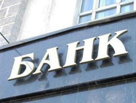 4131136_Banki_glavnaya (442x336, 108Kb)