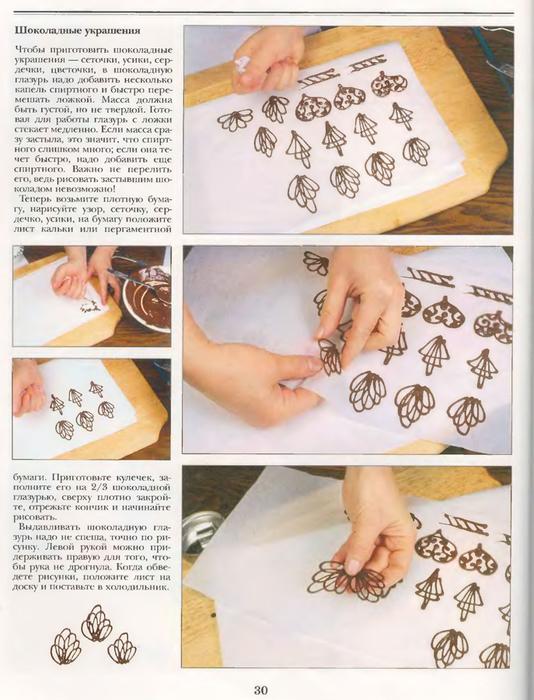 Как сделать украшение торта своими руками 90