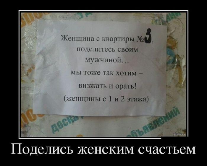 1375390634_demotivatory_14_1 (700x561, 116Kb)