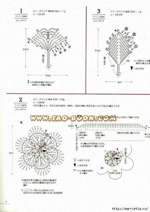 Цветочки, ягоды-фрукты, игрушки и другие мотивы крючком (4) (497x700, 247Kb)
