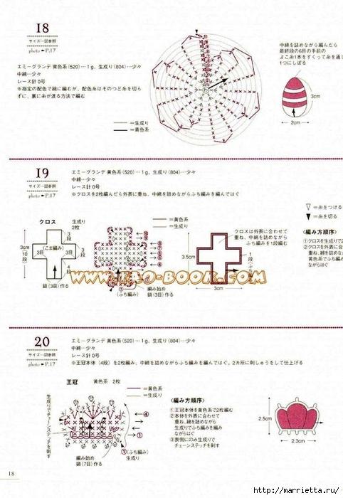 Цветочки, ягоды-фрукты, игрушки и другие мотивы крючком (16) (482x700, 233Kb)