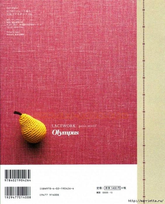 Цветочки, ягоды-фрукты, игрушки и другие мотивы крючком (76) (565x700, 367Kb)