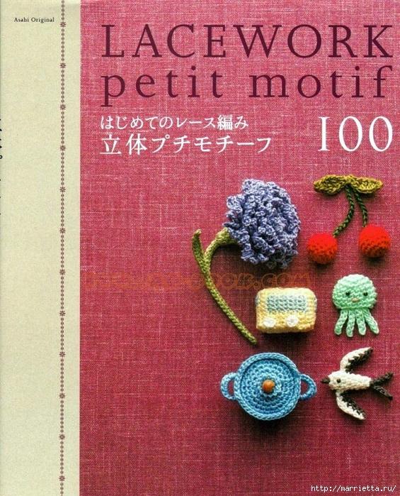 Цветочки, ягоды-фрукты, игрушки и другие мотивы крючком (77) (565x700, 411Kb)
