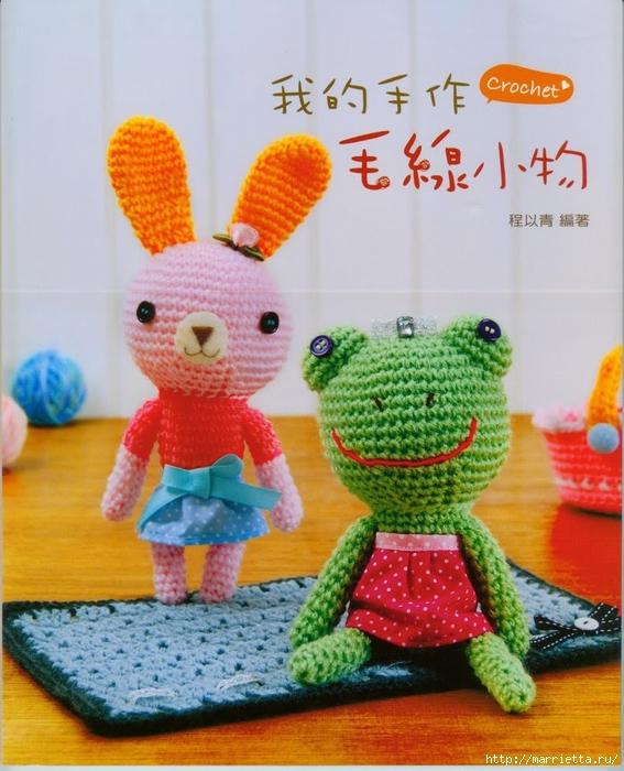 Вязаные игрушки крючком. Японская книжка со схемами (1) (567x700, 299Kb)