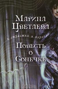 Marina_Tsvetaeva__Povest_o_Sonechke (200x304, 16Kb)