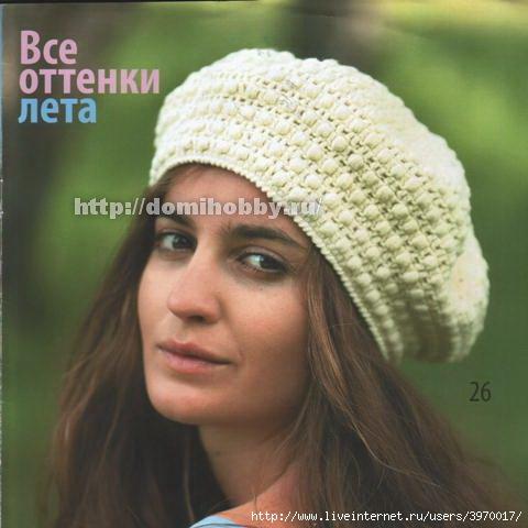 3970017_1375759704_beretkryuchkom (480x480, 92Kb)