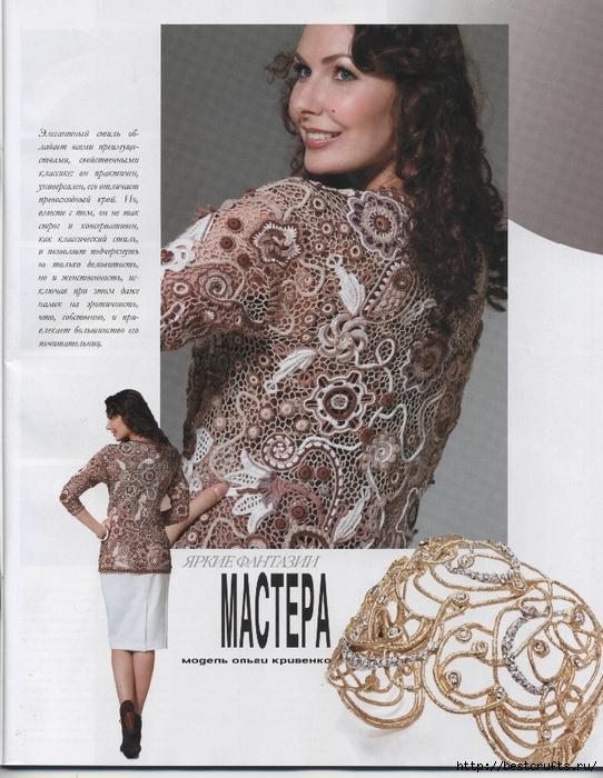 Вязание крючком. Журнал Мод 566. Отличные летние модели (7) (542x700, 320Kb)