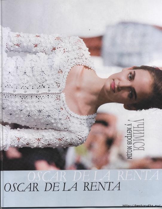 Вязание крючком. Журнал Мод 566. Отличные летние модели (15) (542x700, 283Kb)