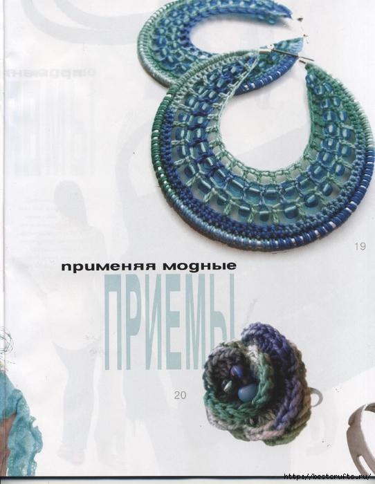 Вязание крючком. Журнал Мод 566. Отличные летние модели (29) (542x700, 250Kb)