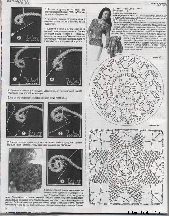 Вязание крючком. Журнал Мод 566. Отличные летние модели (36) (546x700, 367Kb)