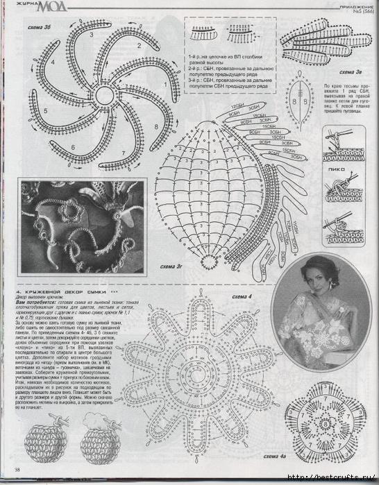 Вязание крючком. Журнал Мод 566. Отличные летние модели (38) (546x700, 356Kb)