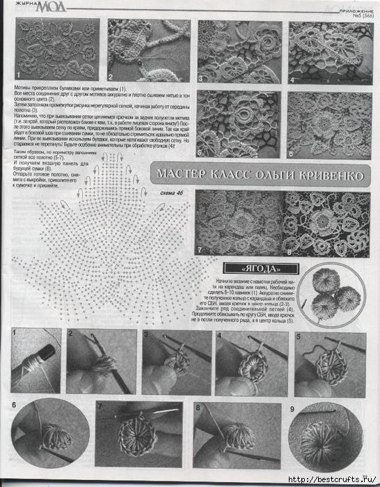 Вязание крючком. Журнал Мод 566. Отличные летние модели (39) (546x700, 341Kb)