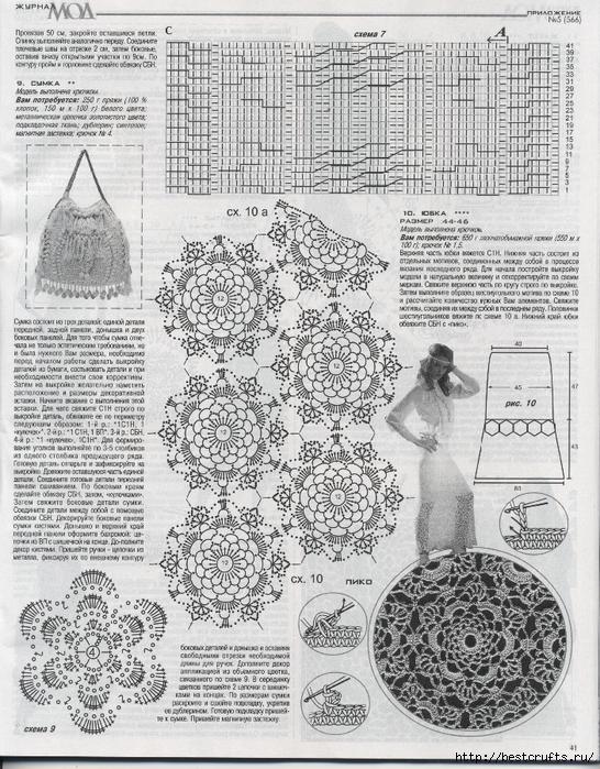Вязание крючком. Журнал Мод 566. Отличные летние модели (41) (546x700, 391Kb)