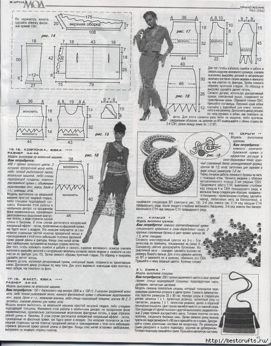 Вязание крючком. Журнал Мод 566. Отличные летние модели (43) (546x700, 359Kb)