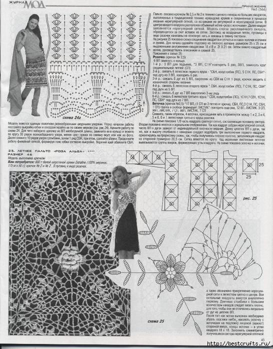 Вязание крючком. Журнал Мод 566. Отличные летние модели (45) (546x700, 372Kb)