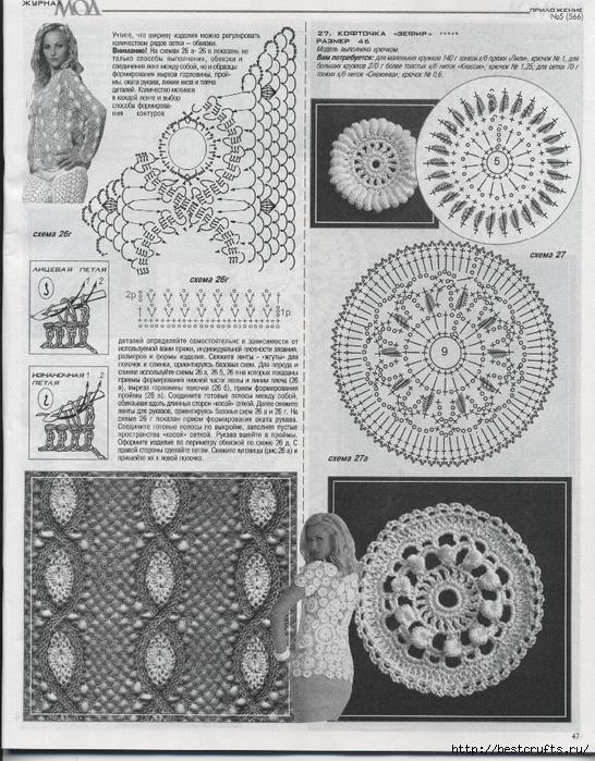 Вязание крючком. Журнал Мод 566. Отличные летние модели (47) (546x700, 359Kb)